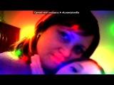 «Webcam Toy» под музыку ♥ ♥ ♥ - Девочка моя, я испытываю к тебе невероятно большое и воистину прекрасное чувство, без которого человек не живет, а просто существует — это любовь. Ты для меня всё и даже больше, ты та, ради которой я начал жить и дышать. Я люблю тебя, и буду любить вечно&. Picrolla